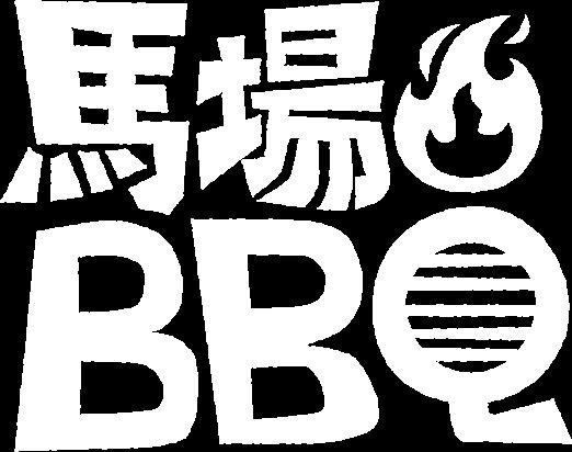 馬場BBQ,バババーベキュー,笠松競馬場,バーベキュー岐阜,BBQ岐阜,笠松,岐阜